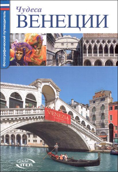 чудеса-венеции